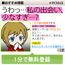 名古屋のヤリマン人妻を探すならPCMAX
