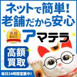 アマテラ【amatera.co.jp】バナー