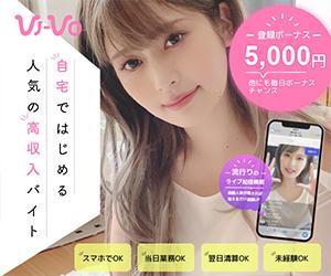 【スマートフォン対応】在宅ライブチャットなら☆VI-VO(ビーボ)