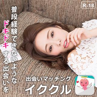 イクヨクルヨ.com(イククル)