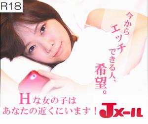 【Jメール】30代美乳セフレとの逢瀬