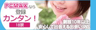 PC★MAX
