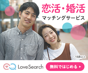 LOVE search.