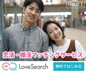ラブサーチ月額980円キャンペーン