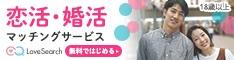 都道府県別出会える出会い系ランキング ラブサーチ