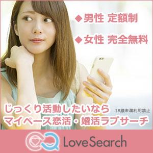 恋活・婚活出会い系サイト | ラブサーチ