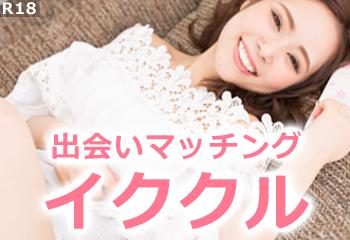 イクヨクルヨ.com (イククル)